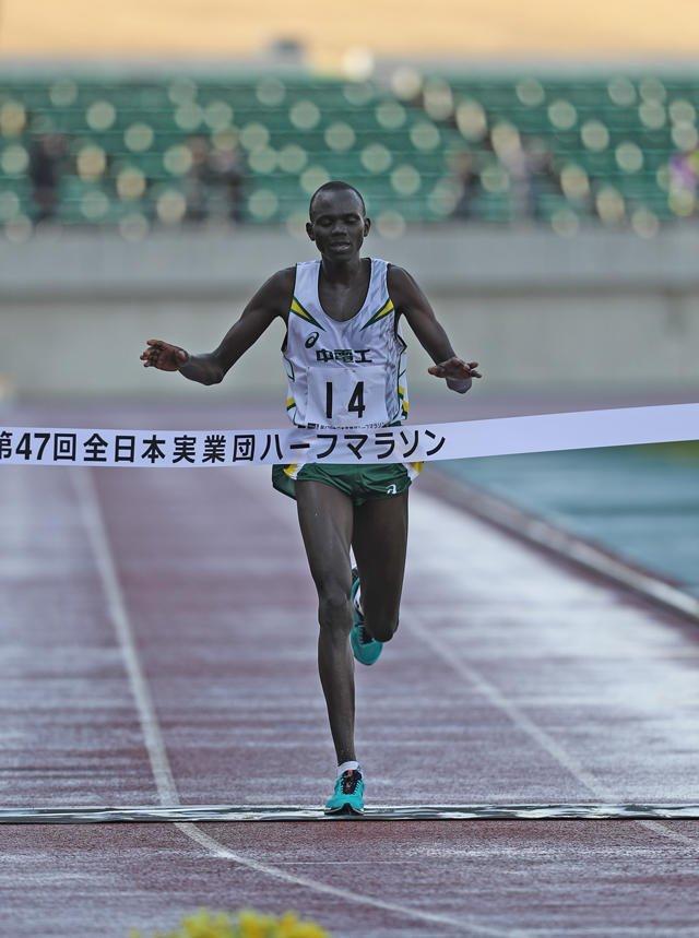 実業 マラソン 全日本 団 ハーフ
